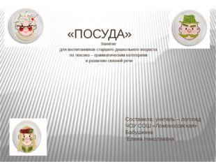 Составила: учитель – логопед ЧОУ СОШ «Ломоносовская» Бабушкина Елена Николаев