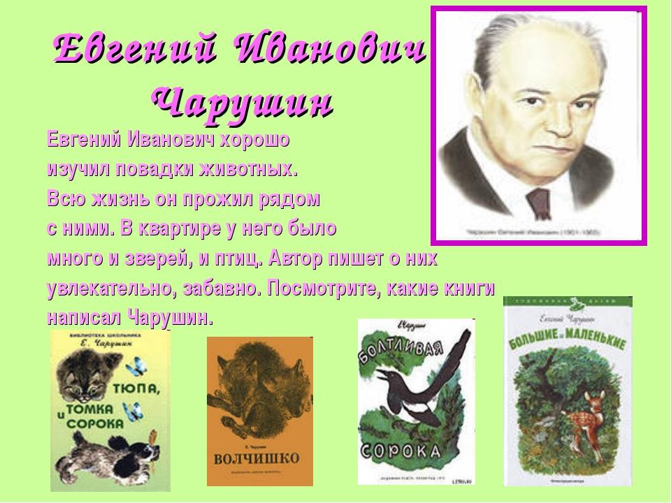 Евгений Иванович Чарушин Евгений Иванович хорошо изучил повадки животных. Всю...