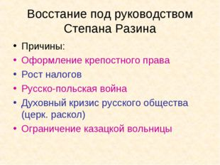 Восстание под руководством Степана Разина Причины: Оформление крепостного пра