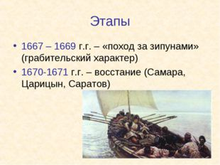 Этапы 1667 – 1669 г.г. – «поход за зипунами» (грабительский характер) 1670-16