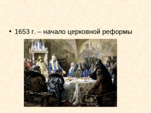 1653 г. – начало церковной реформы