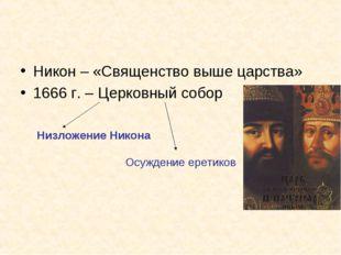 Никон – «Священство выше царства» 1666 г. – Церковный собор Низложение Никона