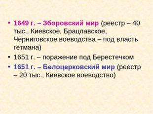 1649 г. – Зборовский мир (реестр – 40 тыс., Киевское, Брацлавское, Черниговск