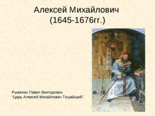 """Алексей Михайлович (1645-1676гг.) Рыженко Павел Викторович. """"Царь Алексей Мих"""