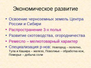 Экономическое развитие Освоение черноземных земель Центра России и Сибири Рас