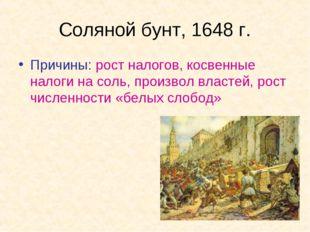Соляной бунт, 1648 г. Причины: рост налогов, косвенные налоги на соль, произв