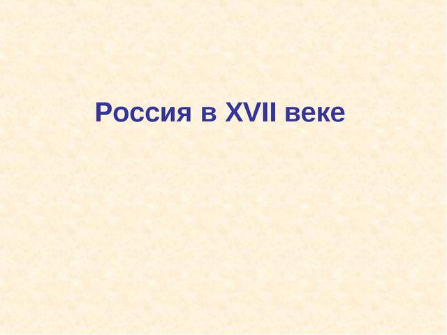 Россия в XVII веке
