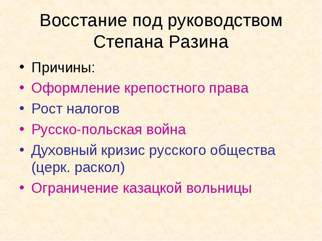 Восстание под руководством Степана Разина Причины: Оформление крепостного пра...