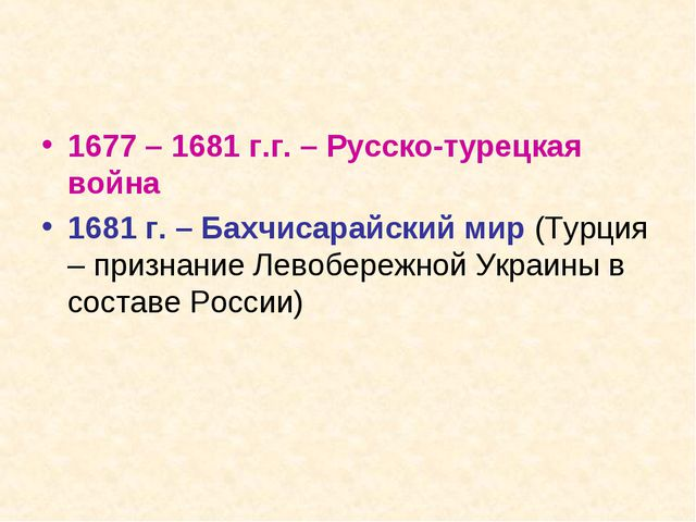 1677 – 1681 г.г. – Русско-турецкая война 1681 г. – Бахчисарайский мир (Турция...