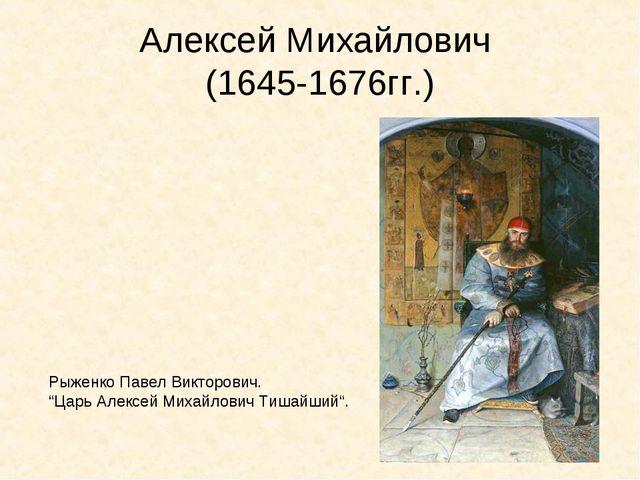 """Алексей Михайлович (1645-1676гг.) Рыженко Павел Викторович. """"Царь Алексей Мих..."""