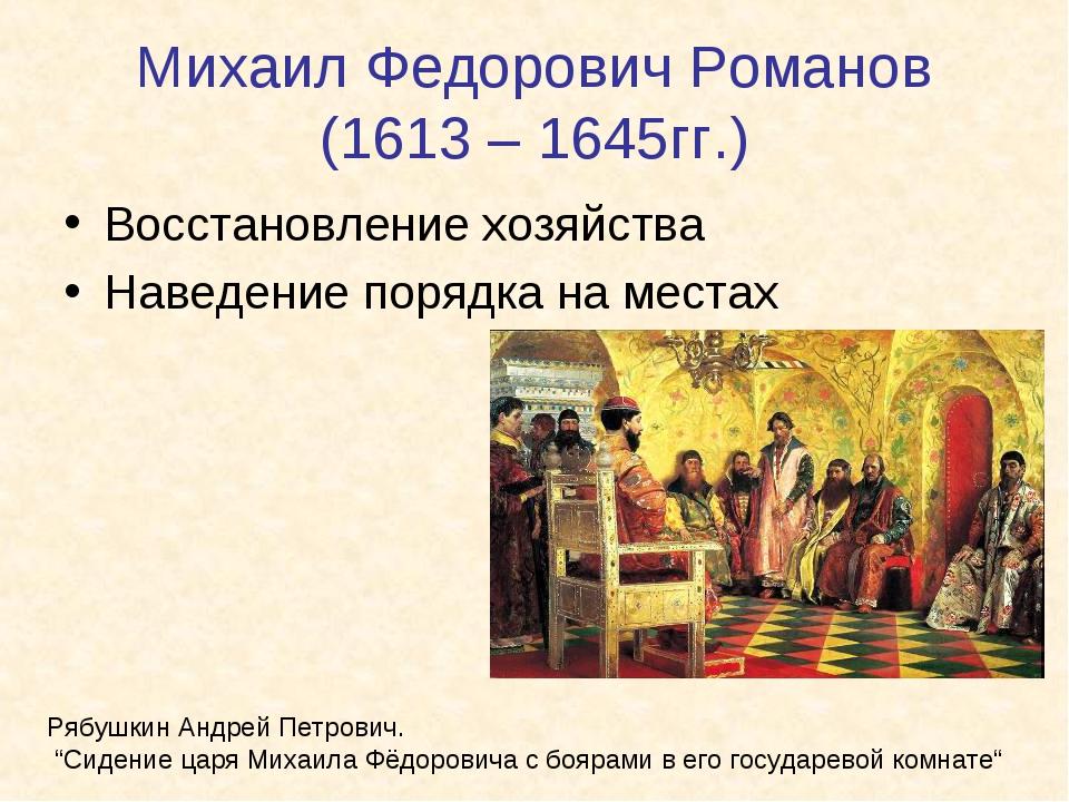 Михаил Федорович Романов (1613 – 1645гг.) Восстановление хозяйства Наведение...