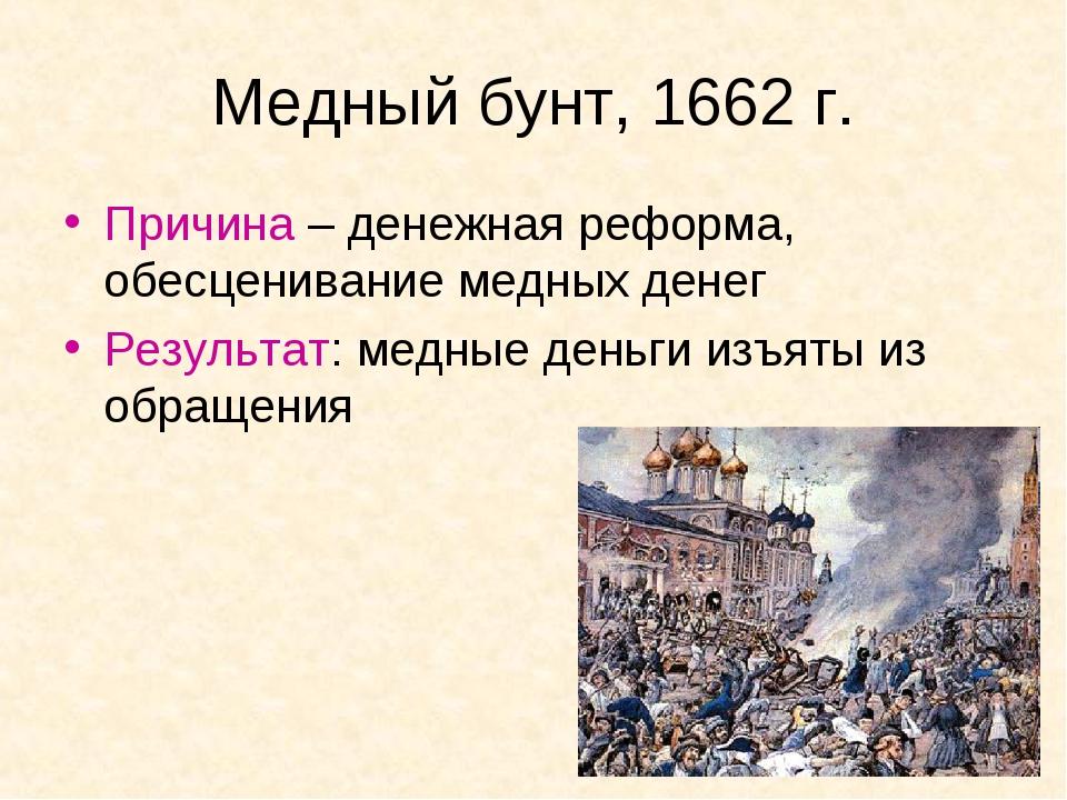 Медный бунт, 1662 г. Причина – денежная реформа, обесценивание медных денег Р...