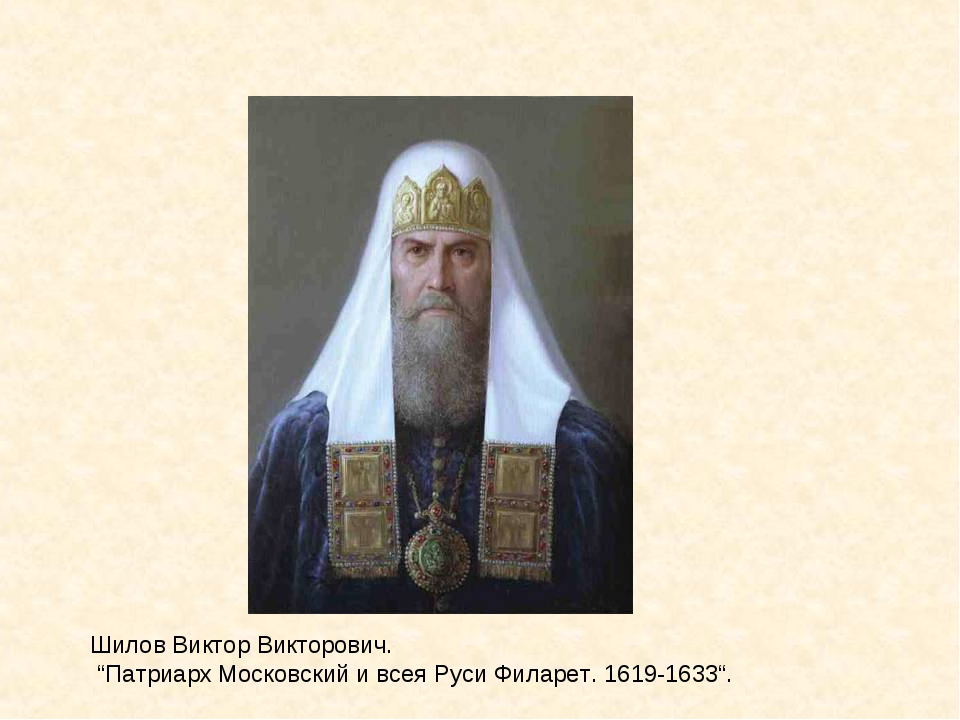 """Шилов Виктор Викторович. """"Патриарх Московский и всея Руси Филарет. 1619-1633""""."""