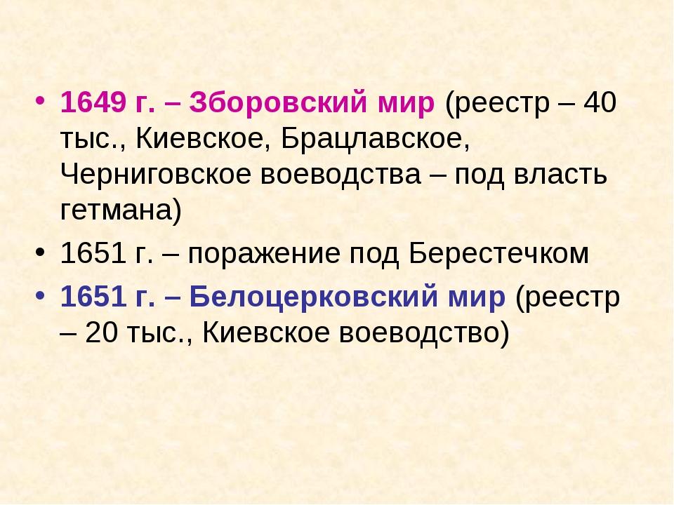 1649 г. – Зборовский мир (реестр – 40 тыс., Киевское, Брацлавское, Черниговск...