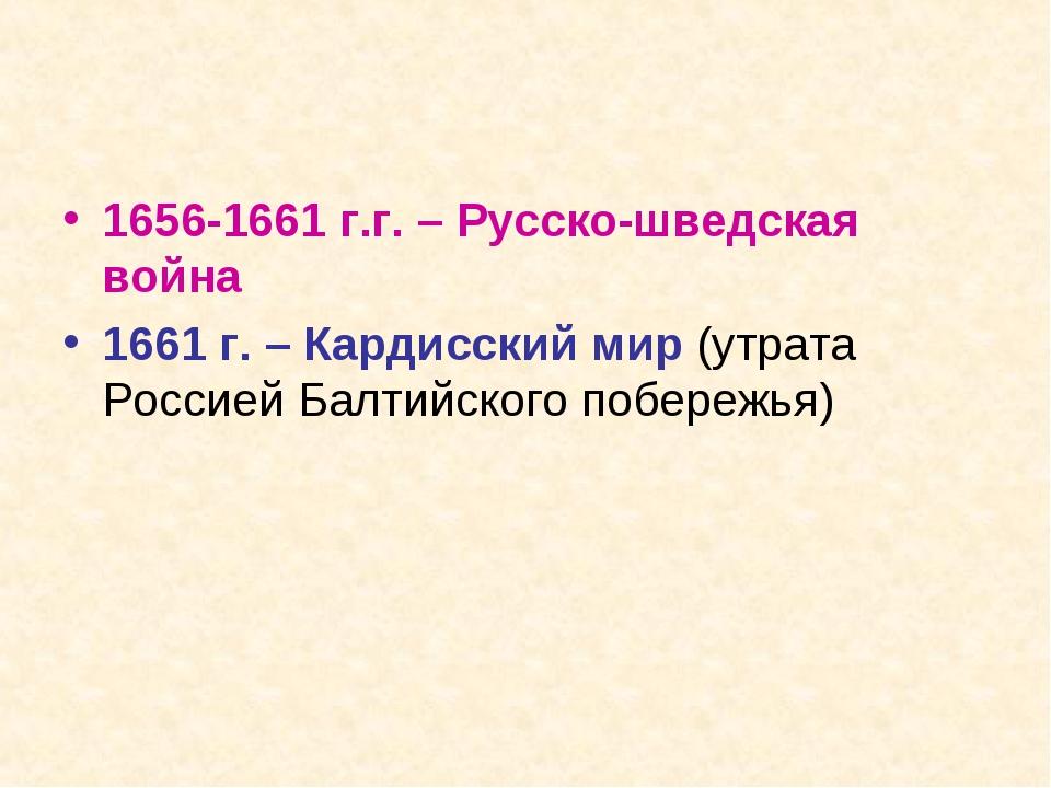 1656-1661 г.г. – Русско-шведская война 1661 г. – Кардисский мир (утрата Росси...