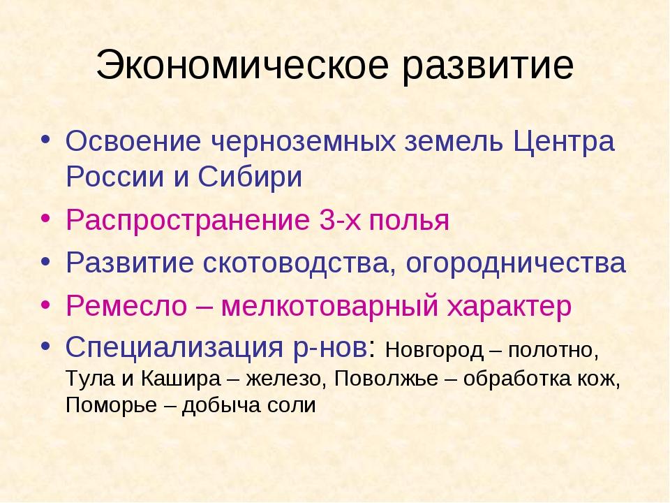 Экономическое развитие Освоение черноземных земель Центра России и Сибири Рас...
