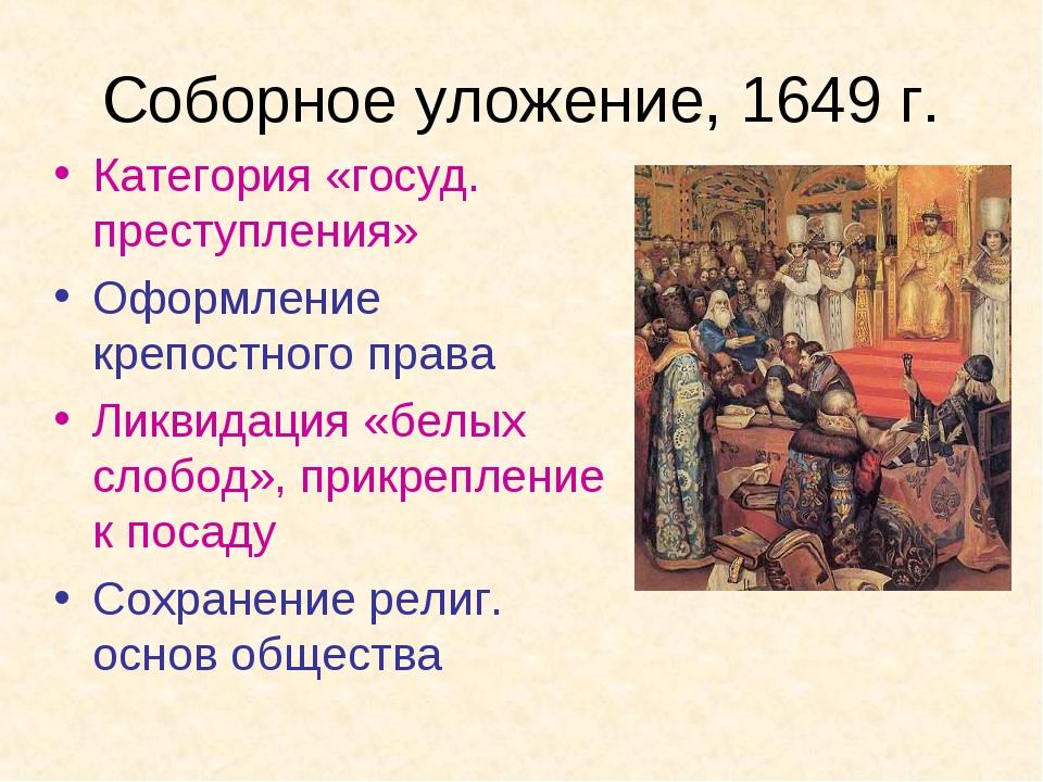 Соборное уложение, 1649 г. Категория «госуд. преступления» Оформление крепост...