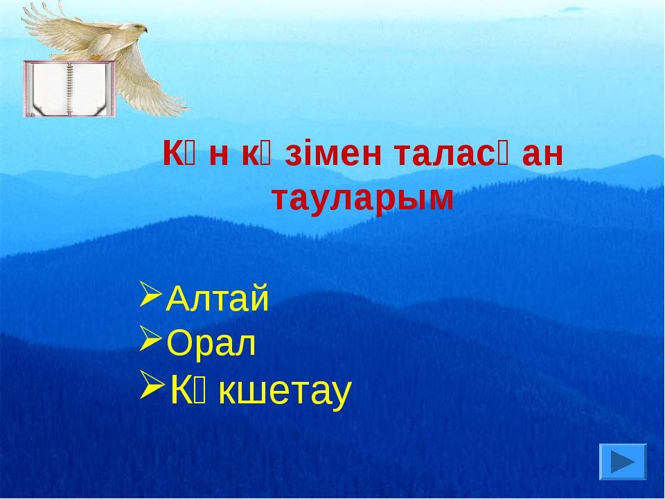 Күн көзімен таласқан тауларым Алтай Орал Көкшетау