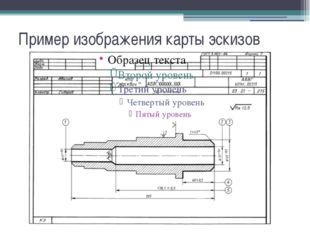 Пример изображения карты эскизов