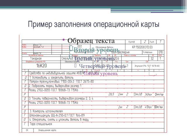 Пример заполнения операционной карты