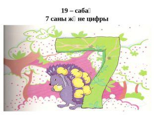 19 – сабақ 7 саны және цифры