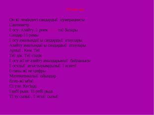 Мазмұны Он көлеміндегі сандардың нумерациясы Сантиметр Қосу. Азайту. Өрнек +