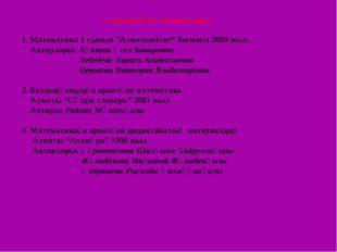 """Қолданылған материалдар: 1. Математика 1 сынып """"Алматыкітап"""" баспасы 2009 жы"""