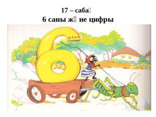 17 – сабақ 6 саны және цифры