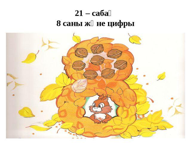 21 – сабақ 8 саны және цифры