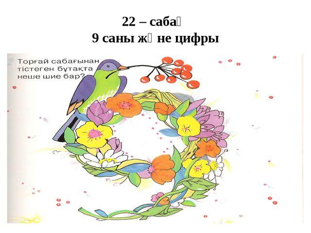 22 – сабақ 9 саны және цифры