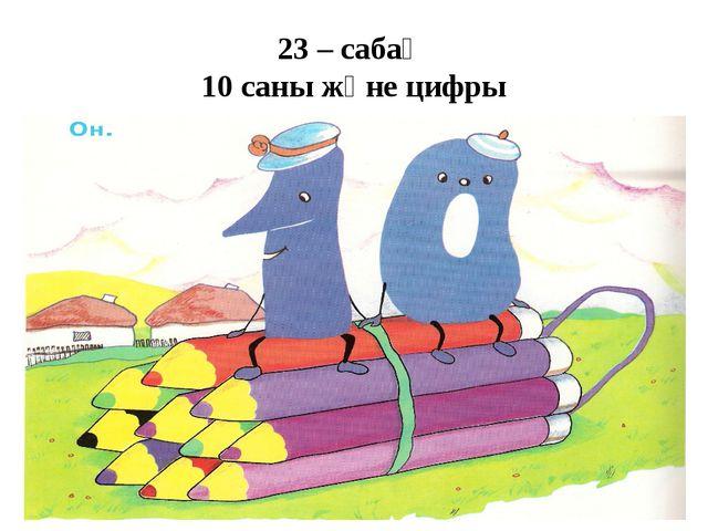 23 – сабақ 10 саны және цифры