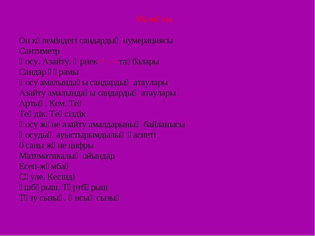 Мазмұны Он көлеміндегі сандардың нумерациясы Сантиметр Қосу. Азайту. Өрнек +...