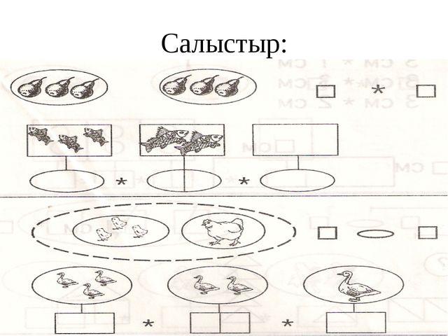 Салыстыр: