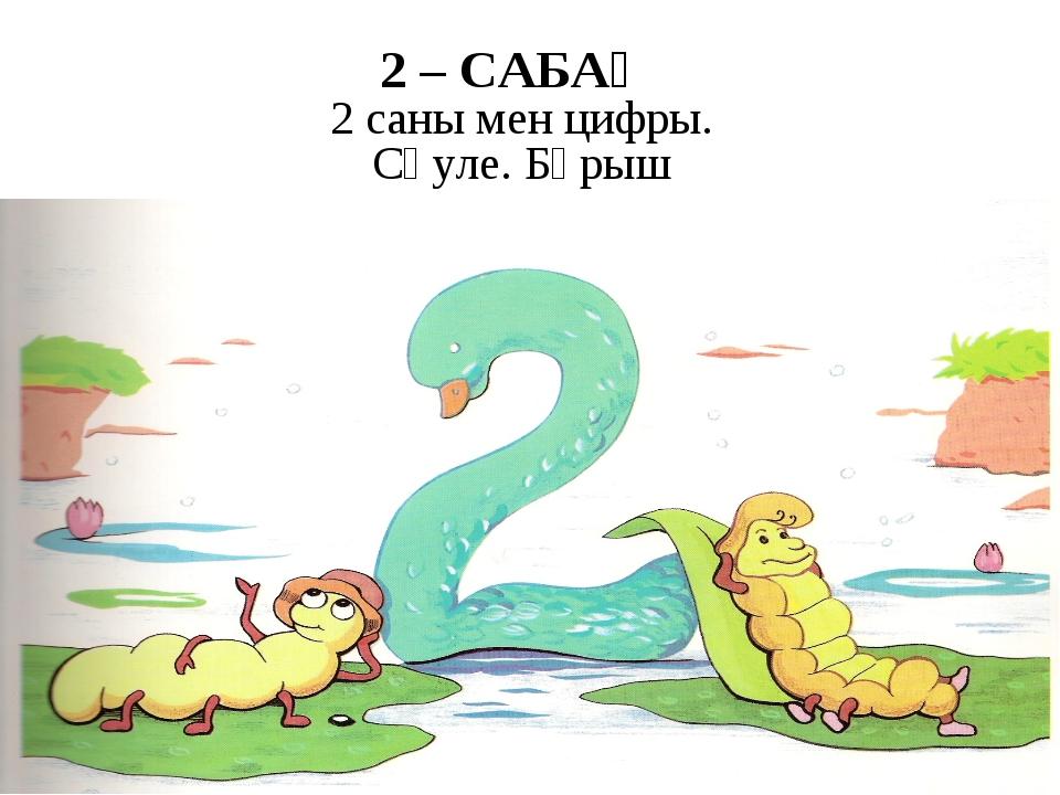 2 – САБАҚ 2 саны мен цифры. Сәуле. Бұрыш