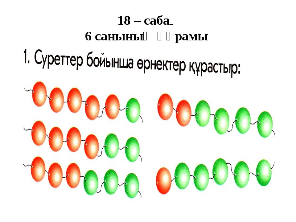 18 – сабақ 6 санының құрамы