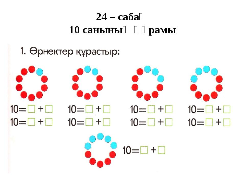24 – сабақ 10 санының құрамы