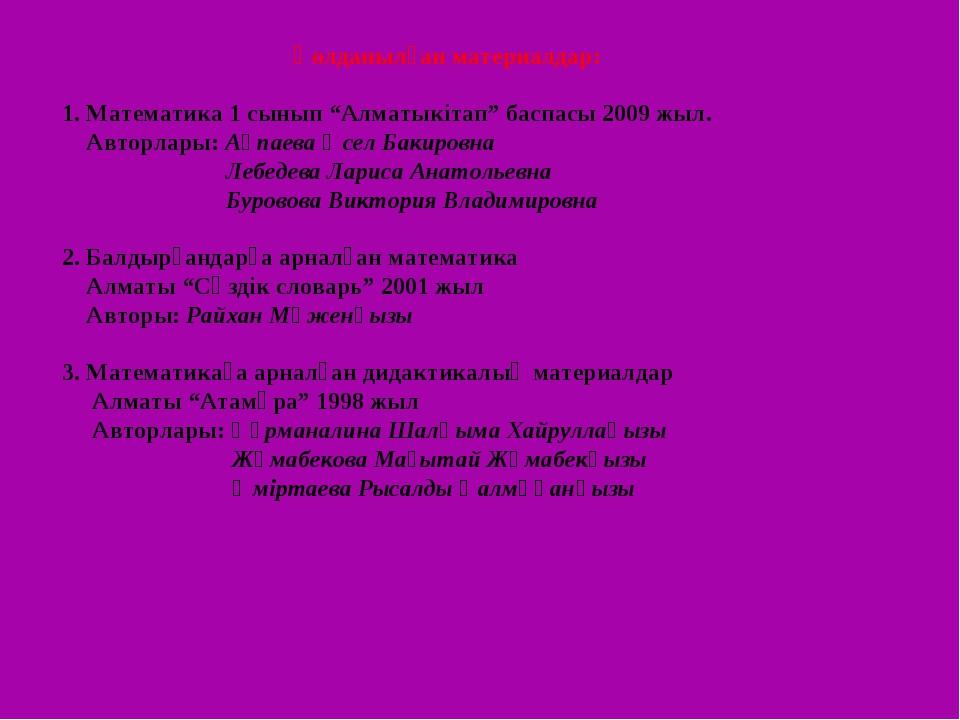 """Қолданылған материалдар: 1. Математика 1 сынып """"Алматыкітап"""" баспасы 2009 жы..."""