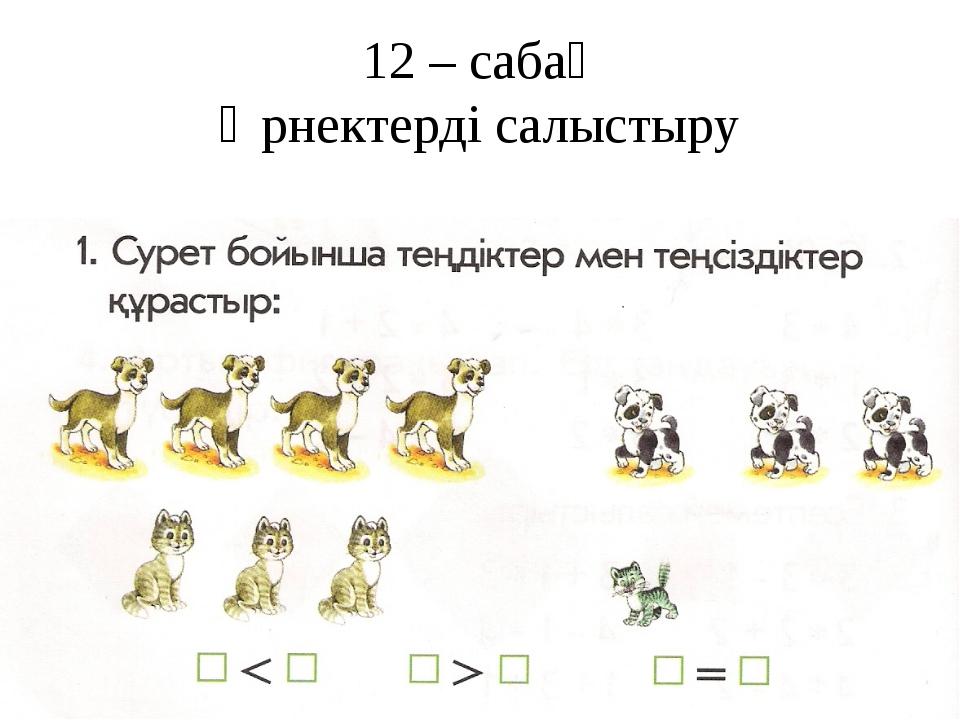 12 – сабақ Өрнектерді салыстыру