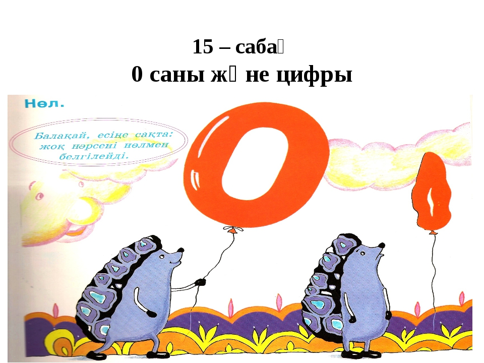 15 – сабақ 0 саны және цифры