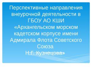 Перспективные направления внеурочной деятельности в ГБОУ АО КШИ «Архангельско