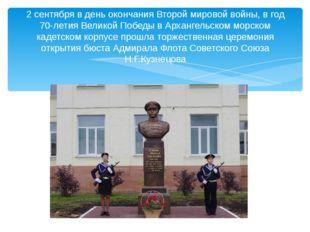 2 сентября в день окончания Второй мировой войны, в год 70-летия Великой Поб