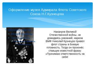 Оформление музея Адмирала Флота Советского Союза Н.Г.Кузнецова Накануне Велик