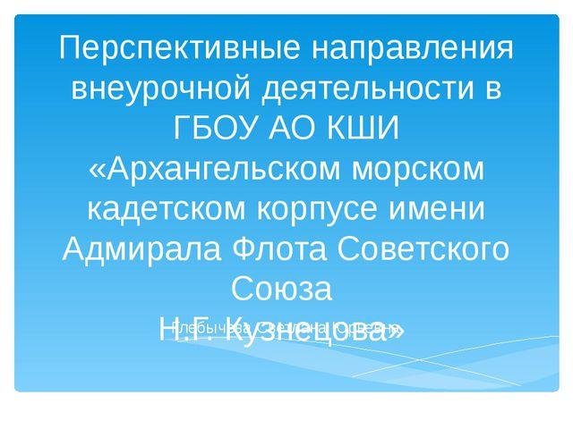 Перспективные направления внеурочной деятельности в ГБОУ АО КШИ «Архангельско...