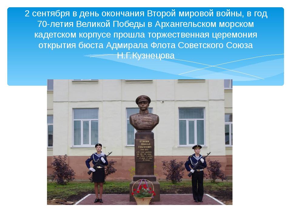 2 сентября в день окончания Второй мировой войны, в год 70-летия Великой Поб...