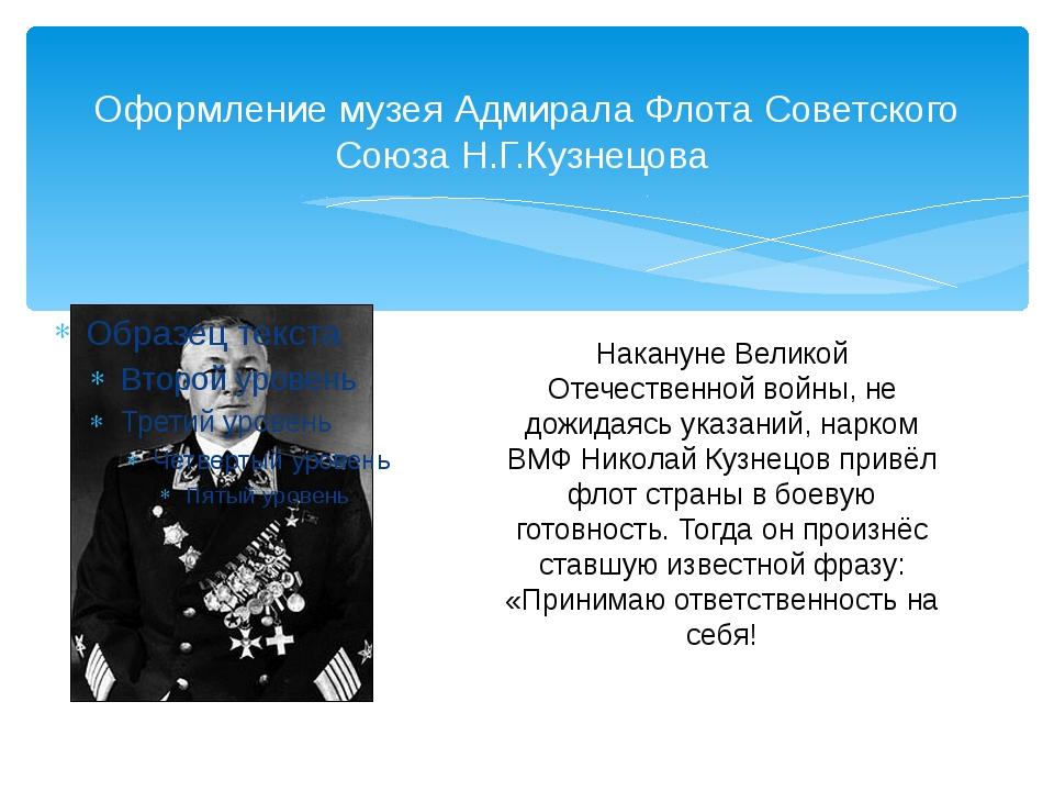 Оформление музея Адмирала Флота Советского Союза Н.Г.Кузнецова Накануне Велик...