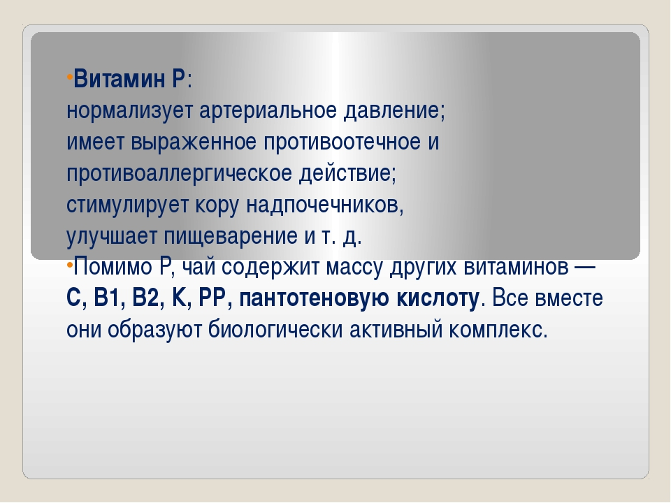 Витамин P: нормализует артериальное давление; имеет выраженное противоотечно...