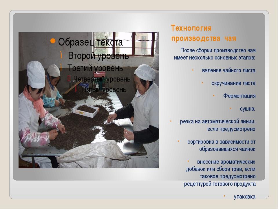 Технология производства чая После сборки производство чая имеет несколько осн...