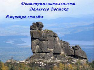 Достопримечательности Дальнего Востока Амурские столбы Матюшкина А.В. http://