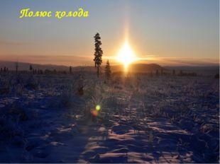 Полюс холода Матюшкина А.В. http://nsportal.ru/user/33485