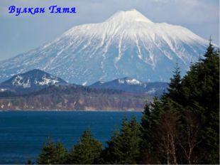 Вулкан Тятя Матюшкина А.В. http://nsportal.ru/user/33485